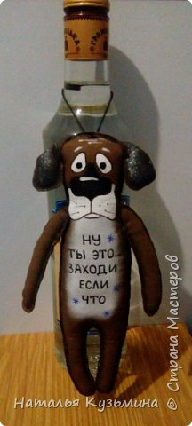 Пёс, добавила выкройку. фото 1