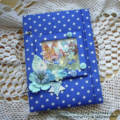 Всем привет!!!! Совсем я разленилась , давно ничего не показывала. Эту книгу пожеланий делала на подарок, для девочки на 7 лет- подруге сына)))) Алисе нравятся феи Винкс, поэтому странички с феями, и любимый цвет синий. Отсюда и оформление книги в синем цвете. На обложке шейкер. Книга формата А5, 20 страничек. фото 1