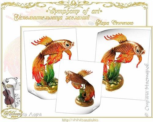 Моя Золотая рыбка - авторская работа. фото 2