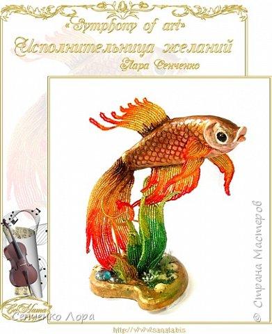 Моя Золотая рыбка - авторская работа. фото 3