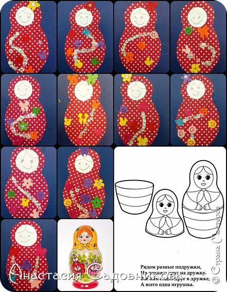 "Нетрадиционная техника аппликации тканью ""Матрешка"" фото 1"