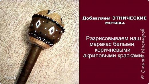 МАРАКАС своими руками. Африканский музыкальный инструмент. фото 9