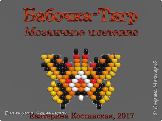 Марафон Плетения Бисерных Бабочек. Бабочка №3 - Тигр