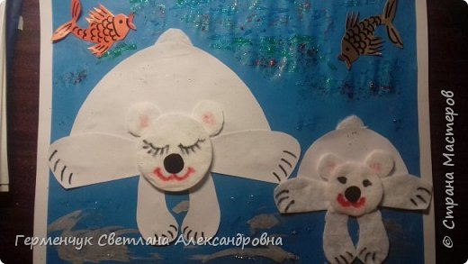 """Вот такие  симпатичные  медведи получились  у  ребят 3 """"А"""" класса . Белым  медведям,  в  наше  время  глобального потепления,  приходится очень трудно .Да и человек является еще одной опасностью для них. И мы с ребятами решили  показать своими работами ,что  эти животные очень любящие и  заботливые родители .. фото 33"""