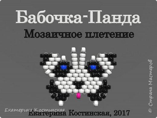 Марафон Плетения Бисерных Бабочек. Бабочка №4 - Панда