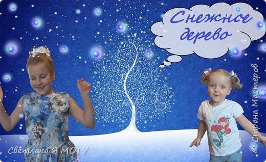 Всем привет!  Сегодня Маша и Лиза будут делать аппликацию на зимнюю тему. В работе будем использовать бумажное конфетти и гель с блестками.  Всем спасибо за просмотры, лайки и комментарии))) фото 1