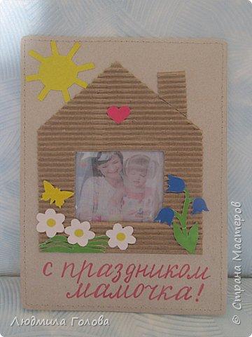 Открытка к Дню матери. фото 1