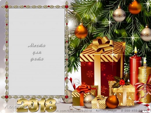 Новогодние подарки. Фото-рамки новый год 2018  фото 1