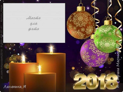 Новогодние подарки. Фото-рамки новый год 2018  фото 4