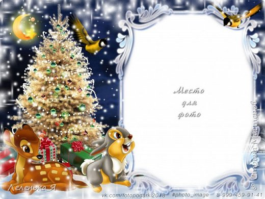 Новогодние подарки. Фото-рамки новый год 2018  фото 7