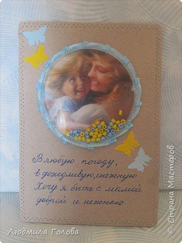Открытки с шейкером к Дню матери. фото 1