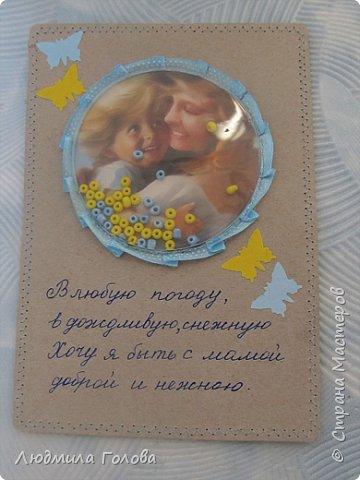 Открытки с шейкером к Дню матери. фото 2