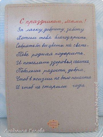 Открытка к Дню матери. фото 3