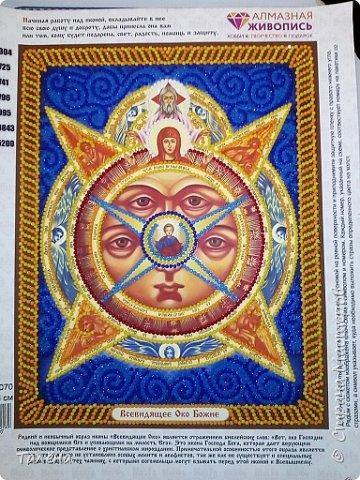 Всевидящее Око Божие - икона необычная.  У каждой иконы, вернее образа, изображенной на иконе есть свой день почитания, свои молитвы.  У данной иконы всего этого нет. Многие считают, что молитвой  к этой иконе может считаться любая молитва, обращенная ко  Господу или Богоматери.  фото 3