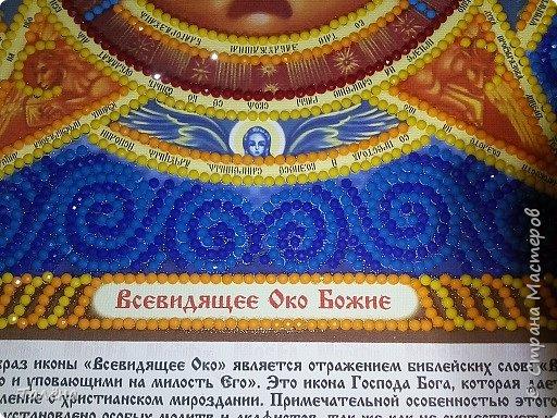 Всевидящее Око Божие - икона необычная.  У каждой иконы, вернее образа, изображенной на иконе есть свой день почитания, свои молитвы.  У данной иконы всего этого нет. Многие считают, что молитвой  к этой иконе может считаться любая молитва, обращенная ко  Господу или Богоматери.  фото 5