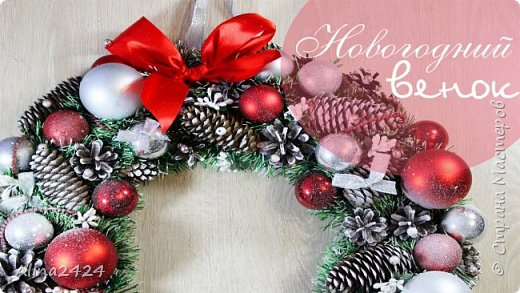 Новогодний - рождественский венок. Видео МК