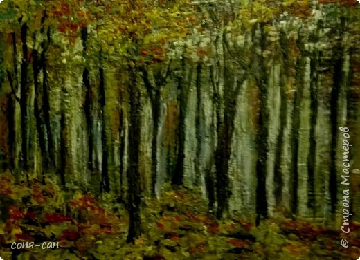 Осенний лкс