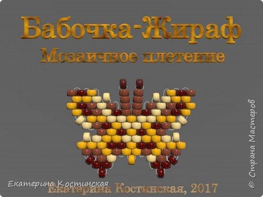 Марафон Плетения Бисерных Бабочек. Бабочка № 6 - Жираф.