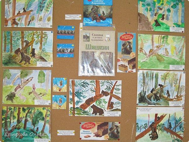 На внеклассном занятии решила познакомить ребят с творчеством Ивана Ивановича Шишкина. Для начала рассказала им сказку о лесном художнике, который повстречал в лесу медведицу и та показала ему своих медвежат.  фото 9