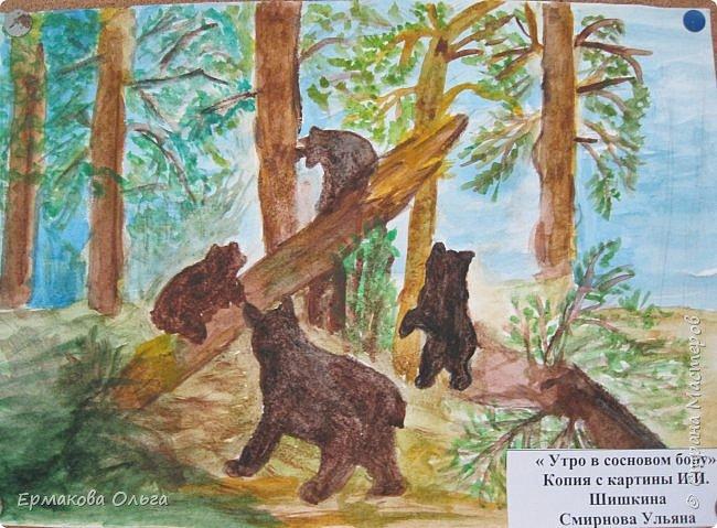 На внеклассном занятии решила познакомить ребят с творчеством Ивана Ивановича Шишкина. Для начала рассказала им сказку о лесном художнике, который повстречал в лесу медведицу и та показала ему своих медвежат.  фото 1