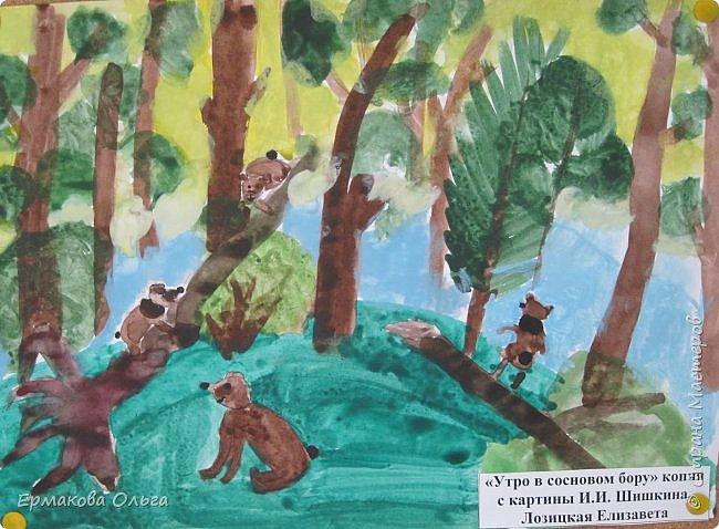 На внеклассном занятии решила познакомить ребят с творчеством Ивана Ивановича Шишкина. Для начала рассказала им сказку о лесном художнике, который повстречал в лесу медведицу и та показала ему своих медвежат.  фото 3