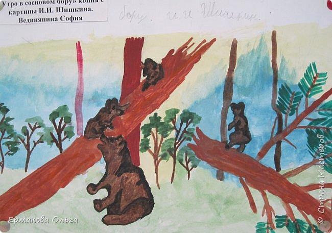 На внеклассном занятии решила познакомить ребят с творчеством Ивана Ивановича Шишкина. Для начала рассказала им сказку о лесном художнике, который повстречал в лесу медведицу и та показала ему своих медвежат.  фото 4