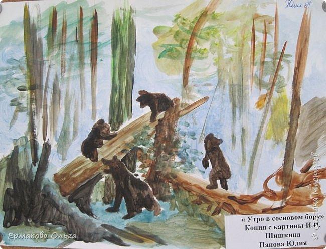 На внеклассном занятии решила познакомить ребят с творчеством Ивана Ивановича Шишкина. Для начала рассказала им сказку о лесном художнике, который повстречал в лесу медведицу и та показала ему своих медвежат.  фото 5