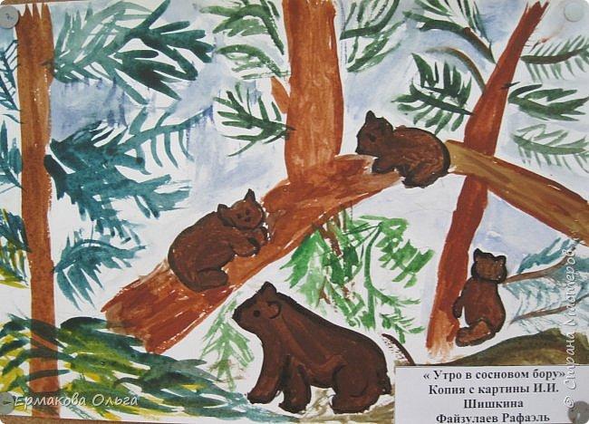 На внеклассном занятии решила познакомить ребят с творчеством Ивана Ивановича Шишкина. Для начала рассказала им сказку о лесном художнике, который повстречал в лесу медведицу и та показала ему своих медвежат.  фото 10
