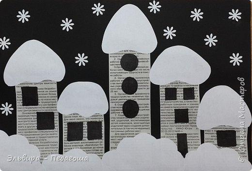 """Эту аппликацию мы назвали """"Мегионская зимняя ночь""""  Зимняя ночь - это понятно, фон тёмный, белые шапки снега, снежинки, сугробики снега,  а вот почему Мегионская??? Потому что сами домики вырезаны из газеты """"Мегионские новости"""". Это наша местная газета.  фото 18"""