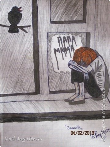 """""""Сирота"""".  фото 1"""