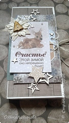 """Доброго дня,дорогие жители и гости страны мастеров!Подготовка к Новому году движется полным ходом))сотворилось у меня еще пара открыток и шоколадница,приглашаю посмотреть)Для основы ватман,верх бумага для скрапбукинга от ScrapMir коллекции """"Rustic Winter"""" и """"Nordic Spirits"""",украшения:высечки """"Rustic Winter"""",чипбор,хлопковая нить,вырубка снежинок,цветы пуансетии,декоративные деревянные пуговички,бусины,полубусины. Первой покажу шоколадницу с замечательной,нежной картинкой и позитивной надписью)на завязочки надо бы вощенный шнур конечно..но что имеем с тем и работаем))слои приподняты на пивной картон. фото 1"""