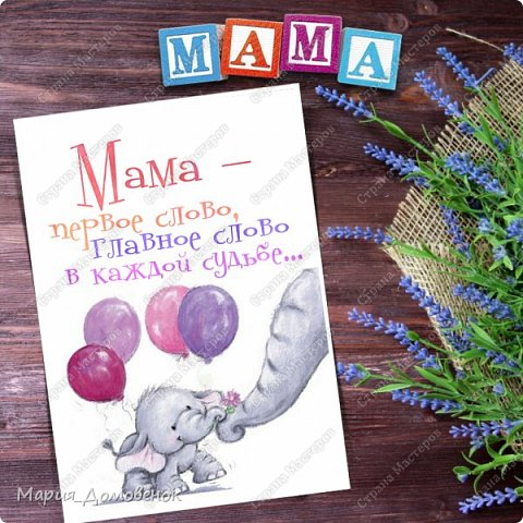 Вот такие открыточки у меня получились ко Дню Матери фото 6
