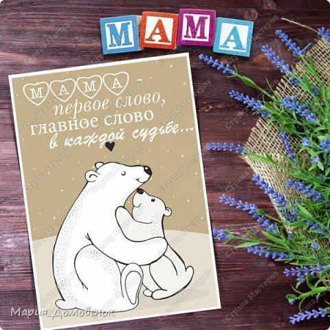 Вот такие открыточки у меня получились ко Дню Матери фото 1