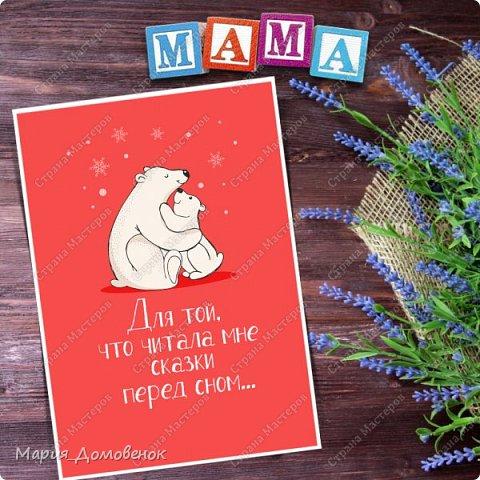 Вот такие открыточки у меня получились ко Дню Матери фото 2