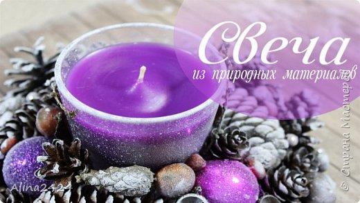 Декорирование свечи природными материалами фото 1