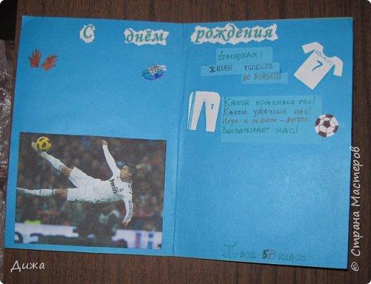 Всем огромный привет!   Сегодня хочу вам показать четвертую открытку, которую я сделала для одноклассника. У него день рождения 24 ноября. Он очень любит футбол, и я решила сделать открытку шейкер. Уже вручили ему, он очень обрадовался! Чтобы сделать открытку я приклеила две плотные цветные бумаги фото 5