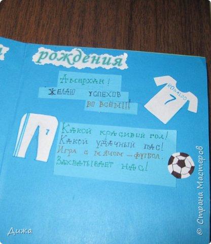 Всем огромный привет!   Сегодня хочу вам показать четвертую открытку, которую я сделала для одноклассника. У него день рождения 24 ноября. Он очень любит футбол, и я решила сделать открытку шейкер. Уже вручили ему, он очень обрадовался! Чтобы сделать открытку я приклеила две плотные цветные бумаги фото 6