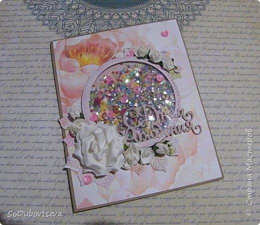 открытки с шейкером фото 5