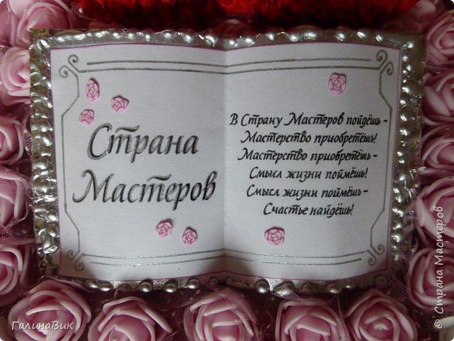 Спешу поздравить родную Страну Мастеров с юбилеем! Желаю долголетия и процветания!!! В качестве сладкого подарка выбрала торт с ''масляными'' розочками и ''сладкой'' книгой! фото 9