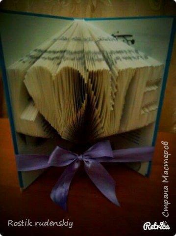 Book folding фото 1