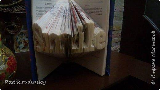 Book folding фото 3
