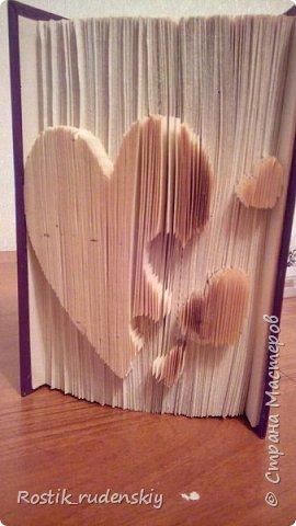 Book folding фото 7