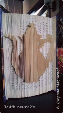Book folding фото 5