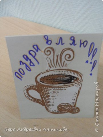 Дорогие гости, проходите, по чашечке кофе возьмите!  Ну какой же юбилей с тортиками да  с пироженками и без кофе и чая? Так не бывает! Вот и решили мы с первоклассниками вас кофе угостить.  Не волнуйтесь, всем хватит, это только первая партия.))) фото 6