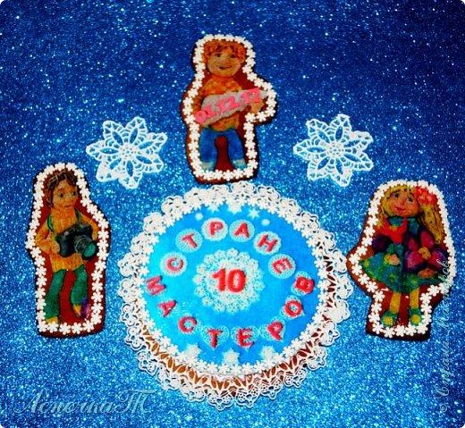 Дорогая страна Мастеров! Уважаемая Татьяночка Николаевна, Ануп и все мастера и мастерицы  нашей страны, с Днём рождения! С огромным  удовольствием присоединяюсь  к нашему дружному праздничному столу. И спешу к вам со своими прянично-имбирными поздравлялками. Угощайтесь, в своё удовольствие, дорогие, любимые и такие  близкие друзья!  Процветай Страна!  Умножай друзей!  Вместе нам всегда,  будет веселей! В добрый путь, Страна!  Творческих идей.  Мы с тобой, Страна! Эгегей-ге-гей!!!!!!!   Урррррааааааааааааааааааааааааааааааааа!!!!!! фото 2