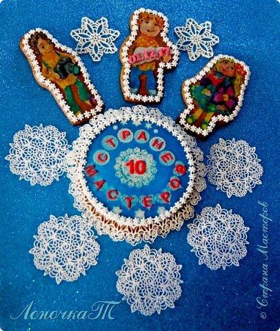 Дорогая страна Мастеров! Уважаемая Татьяночка Николаевна, Ануп и все мастера и мастерицы  нашей страны, с Днём рождения! С огромным  удовольствием присоединяюсь  к нашему дружному праздничному столу. И спешу к вам со своими прянично-имбирными поздравлялками. Угощайтесь, в своё удовольствие, дорогие, любимые и такие  близкие друзья!  Процветай Страна!  Умножай друзей!  Вместе нам всегда,  будет веселей! В добрый путь, Страна!  Творческих идей.  Мы с тобой, Страна! Эгегей-ге-гей!!!!!!!   Урррррааааааааааааааааааааааааааааааааа!!!!!! фото 1