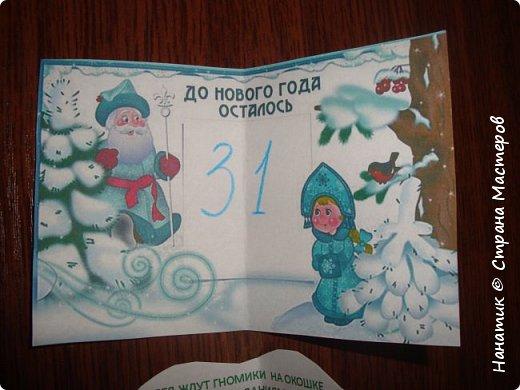 Доброй ночи! Хочу поделиться с вами, как у нас ожидается приближение Нового Года).  Огромное спасибо Наталье Власовой за это чудо!!!    http://pochemu4ka.ru/load/zima_novyj_god/kalendar_ozhidanija_advent_kalendar/kalendar_ozhidanija_novogo_goda/503-1-0-1251  фото 12
