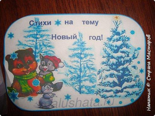 Доброй ночи! Хочу поделиться с вами, как у нас ожидается приближение Нового Года).  Огромное спасибо Наталье Власовой за это чудо!!!    http://pochemu4ka.ru/load/zima_novyj_god/kalendar_ozhidanija_advent_kalendar/kalendar_ozhidanija_novogo_goda/503-1-0-1251  фото 21