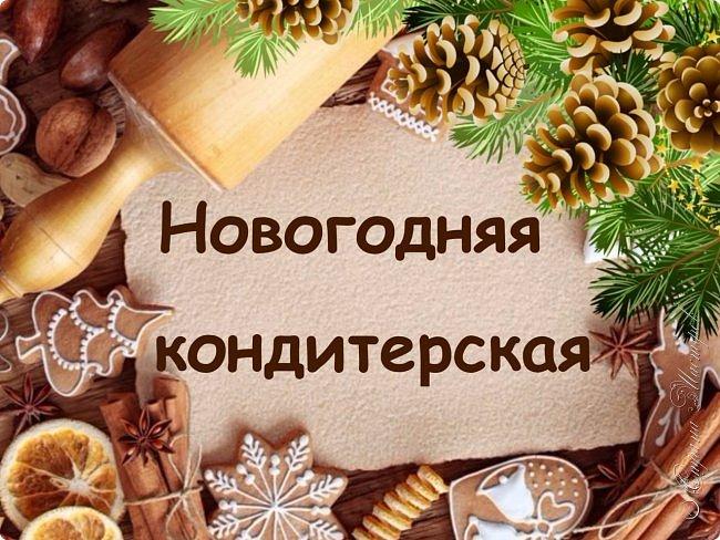 """Представляю Вам работы, присланные в зимнюю игру """"Новогодняя кондитерская"""" Обе темы были соединены в одну.  Игра была объявлена здесь http://stranamasterov.ru/node/1118873 фото 1"""