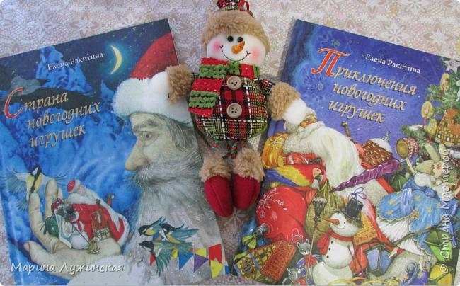 """Когда дочка была первоклашкой, на Новый год Дедушка Мороз подарил ей  красивую книжку """"Школа снеговиков"""" . Книжка безумно понравилась Галчонку, она прочла её за два вечера, самостоятельно, взахлёб. """"Школа снеговиков"""" (автор А. Усачев )  стала нашей первой новогодней книгой. А потом в нашей семье возникла добрая традиция дарить детям в декабре интересные, красивые новогодние книги... Сегодня хотелось бы рассказать о нашей пока не большой новогодней библиотеке... фото 5"""